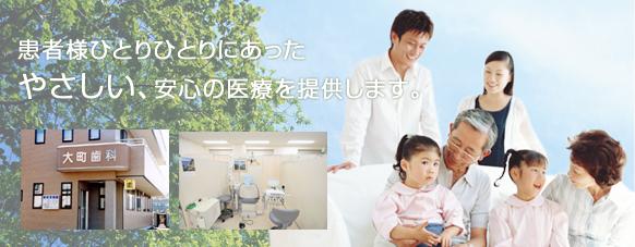 患者様ひとりひとりにあったやさしい、安心の医療を提供します。